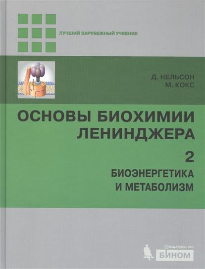 Основы биохимии Ленинджера. В трех томах. Том 2. Биоэнергетика и метаболизм