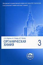 Органическая химия т.3 / 4тт