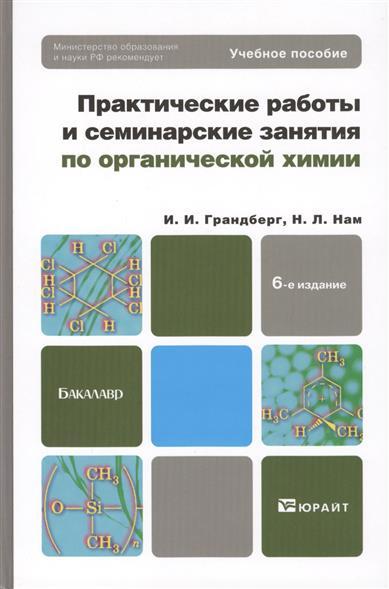 Практические работы и семинарские занятия по органической химии. Учебное пособие для бакалавров. 6-е издание
