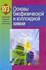 Основы биофизической и коллоидной химии
