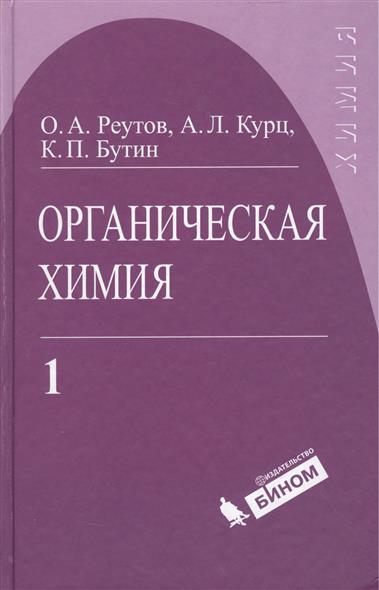 Органическая химия т.1 / 4тт
