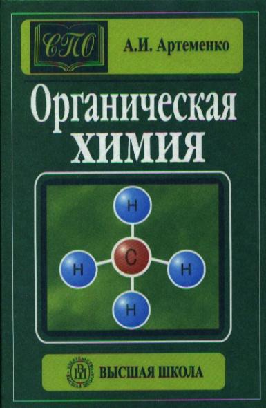 Органическая химия. Издание четвертое, исправленное