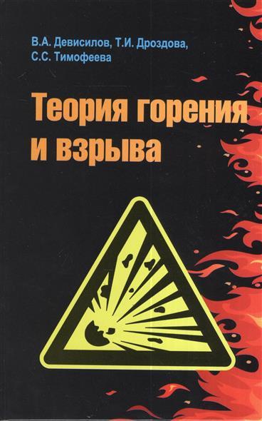 Теория горения и взрыва: практикум. Учебное пособие