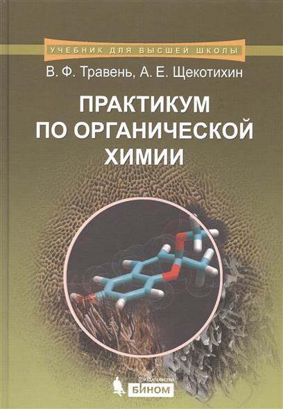 Практикум для органической химии