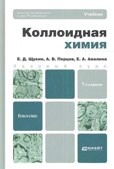 Коллоидная химия. Учебник для бакалавров. 7-е издание, исправленное и дополненное
