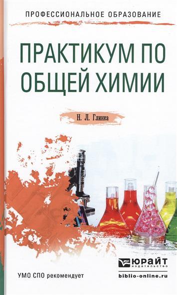Практикум по общей химии. Учебное пособие для СПО