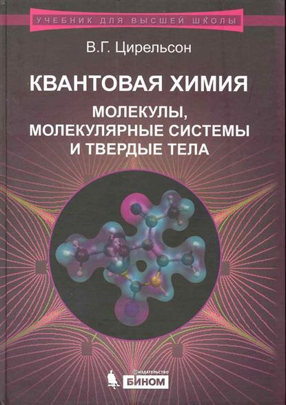 Квантовая химия Молекулы молекулярные системы...