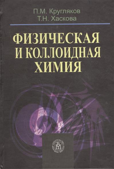Физическая и коллоидная химия. Издание третье, исправленное