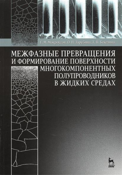 Межфазные превращения и формирование поверхности многокомпонентных полупроводников в жидких средах: Учебное пособие