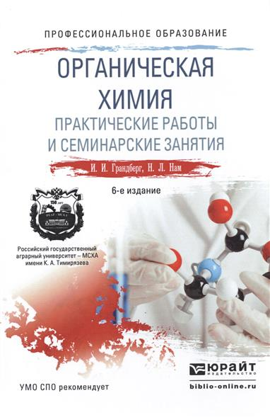 Органическая химия. Практические работы и семинарские занятия