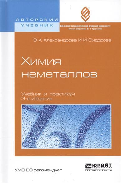 Химия неметаллов. Учебник и практикум для вузов (3 изд.)