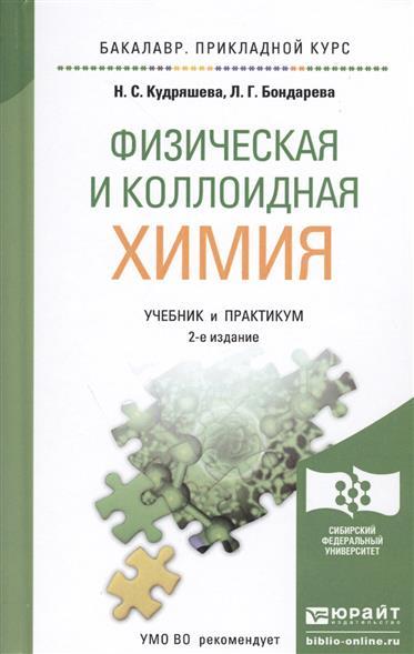 Физическая и коллоидная химия. Учебник и практикум для прикладного бакалавриата