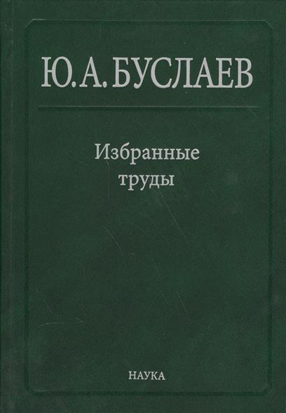 Избранные труды. В трех томах. Том третий. Синтез, структура и свойства координационных соединений