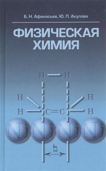 Физическая химия: учебное пособие