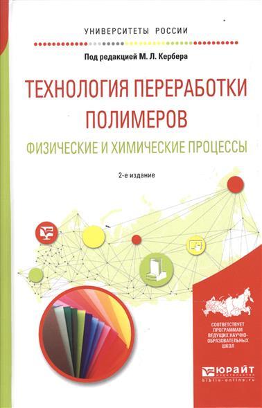 Технология переработки полимеров. Физические и химические процессы. Учебное пособие для вузов