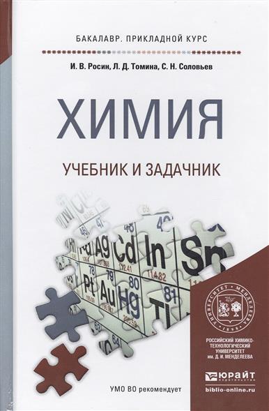 Химия. Учебник и задачник для прикладного бакалавриата