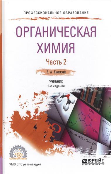 Органическая химия. Часть 2. Учебник