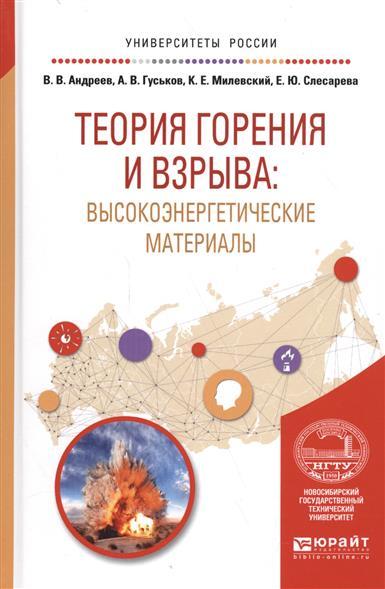 Теория горения и взрыва: высокоэнергетические материалы. Учебное пособие