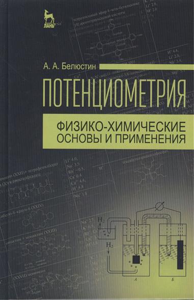 Потенциометрия: физико-химические основы и применения: Учебное пособие
