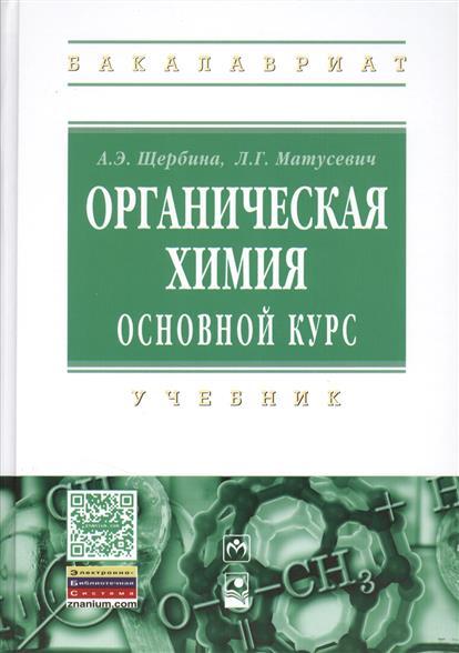 Органическая химия. Основной курс. Учебник