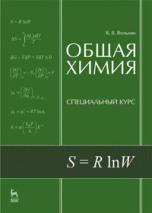 Общая химия Спец. курс
