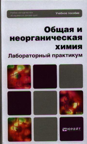 Общая и неорганическая химия. Лабораторный практикум. Учебное пособие для бакалавров и специалистов