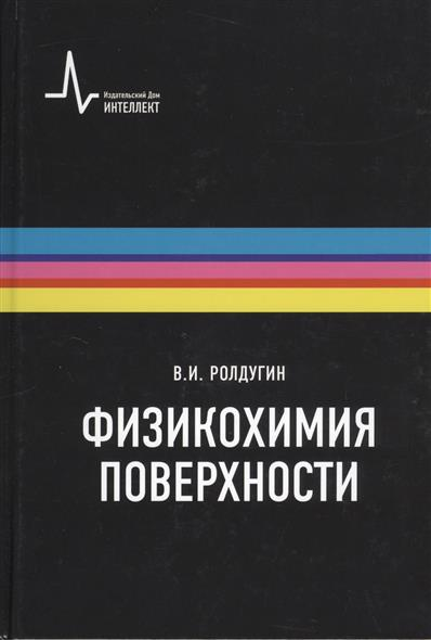 Физикохимия поверхности: Учебник-монография. Второе, исправленное издание
