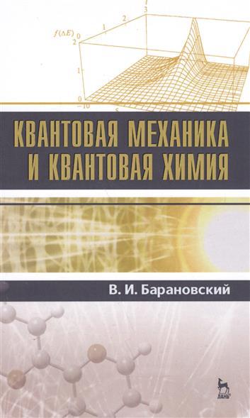 Квантовая механика и квантовая химия. Учебное пособие