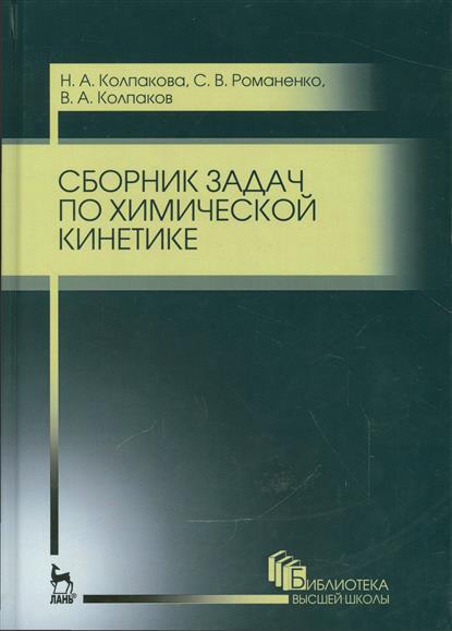 Сборник задач по химической кинетике