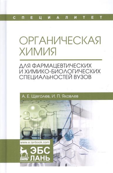 Органическая химия. Для фармацевтических и химико-биологических специальностей вузов. Учебное пособие