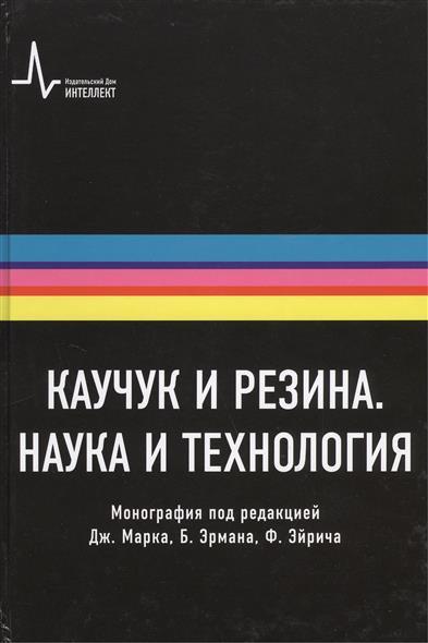 Каучук и резина. Наука и технология. Монография