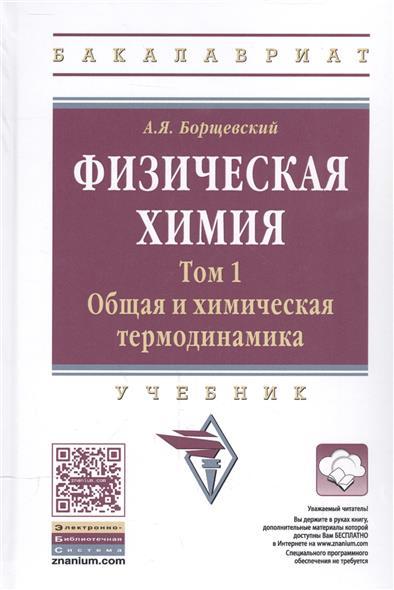 Физическая химия. Том 1. Общая и химическая термодинамика. Учебник (+ эл. при. на сайте)