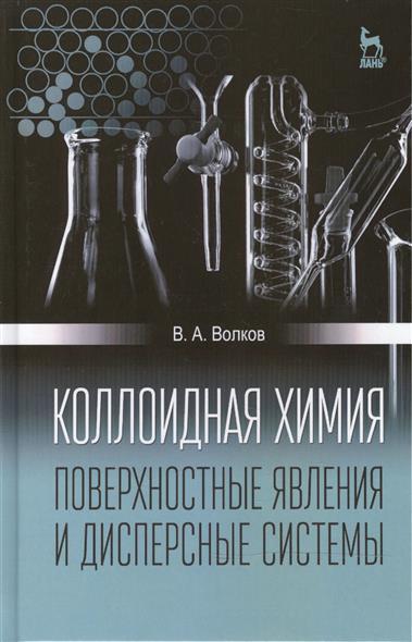 Коллоидная химия. Поверхностные явления и дисперсные системы: Учебник. Издание второе, исправленное