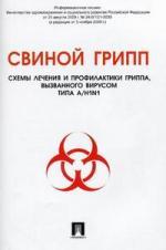 Свиной грипп Схемы лечения и профилактики гриппа…