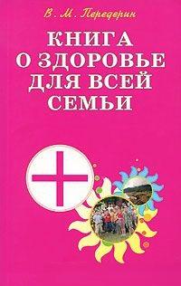 Книга о здоровье для всей семьи Практич. пособ.