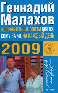 Оздоровительные советы для тех кому за 40 на к/д 2009