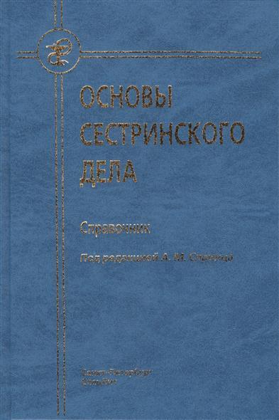 Основы сестринского дела. Справочник