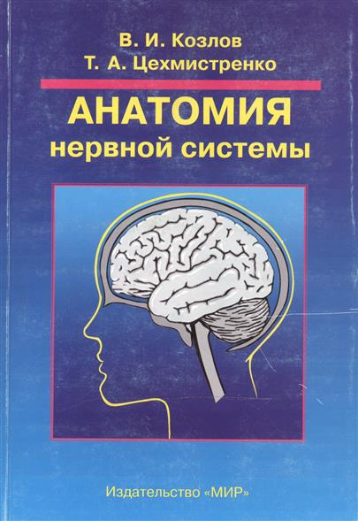 Анатомия нервной системы Уч. пос. для студентов