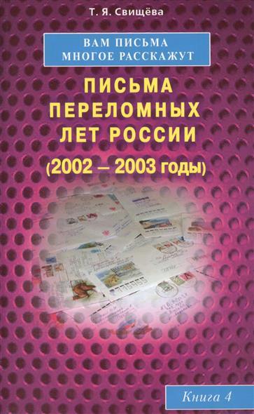 Вам письма многое расскажут. Письма переломных лет России (2002-2003 годы). Книга 4