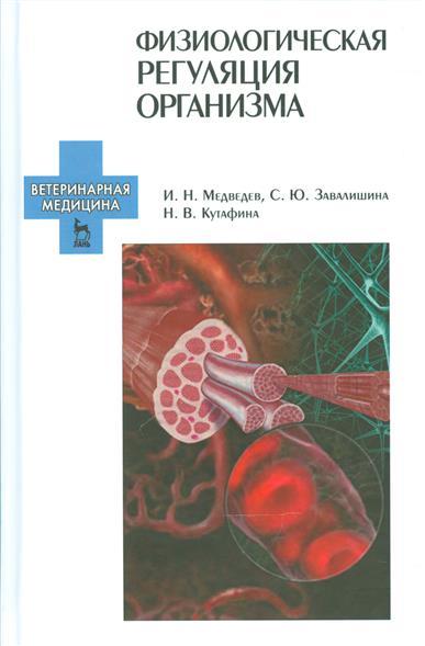 Физиологическая регуляция организма