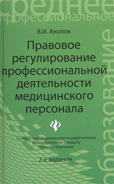 Правовое регулирование профессиональной деятельности медицинского персонала. Издание 2-е, переработанное