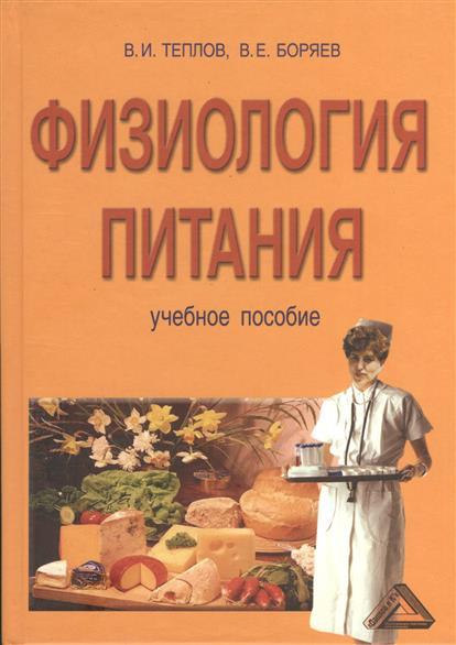 Физиология питания. Учебное пособие. 2-е издание