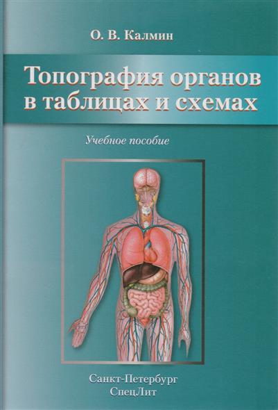 Топография органов в таблицах и схемах. Учебное пособие