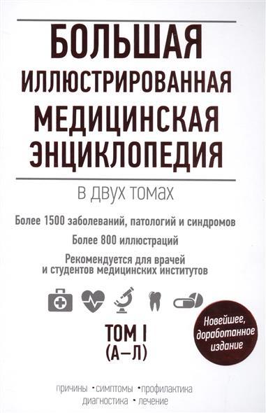 Большая иллюстрированная медицинская энциклопедия. Том I (А-Л)