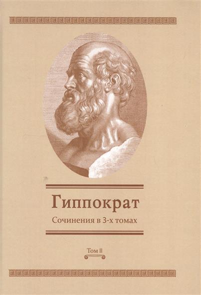 Сочинения в 3-х томах. Том 2
