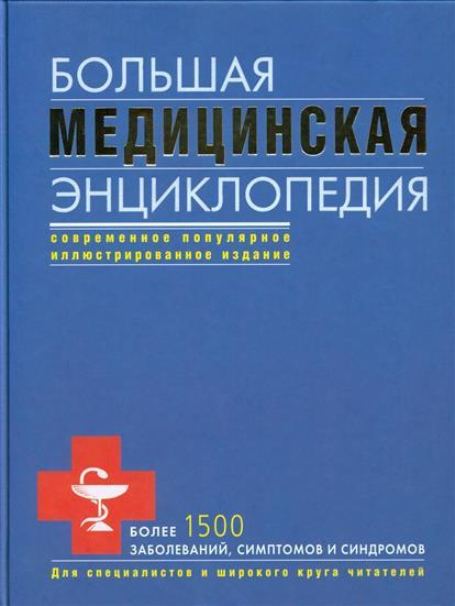 Большая мед. энциклопедия