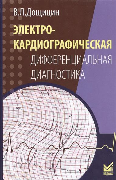 Электрокардиографическая дифференциальная диагностика