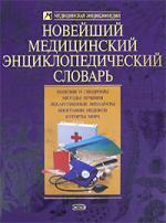 Новейший медицинский энциклопедический словарь