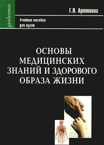 Основы медицинских знаний и здоров. образа жизни Уч. пос.