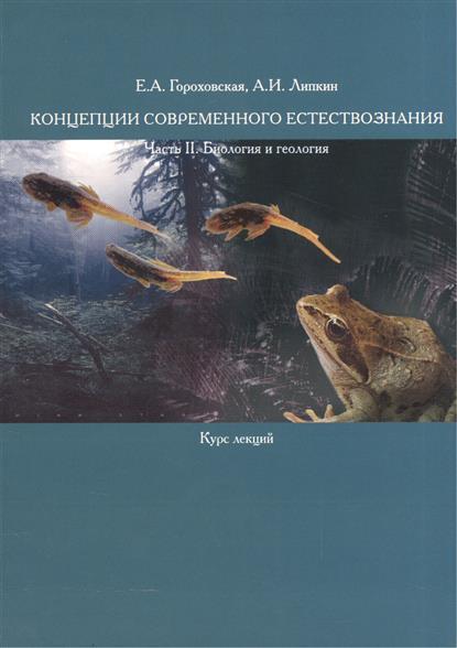 Концепции современного естествознания. Часть II. Биология и геология. Курс лекций
